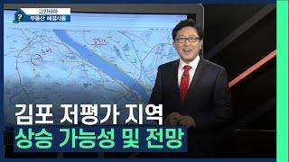 김포한강신도시 아파트의…
