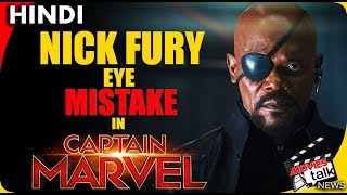 Nick Fury Eye MISTAKE In Captain Marvel Film [Explained In HIndi]