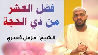 فضل العشر من ذي الحجة - الشيخ مزمل فقيري2021