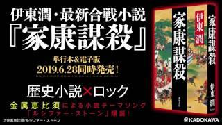 伊東潤『家康謀殺』小説テーマソング「ルシファー・ストーン」by金属恵比須