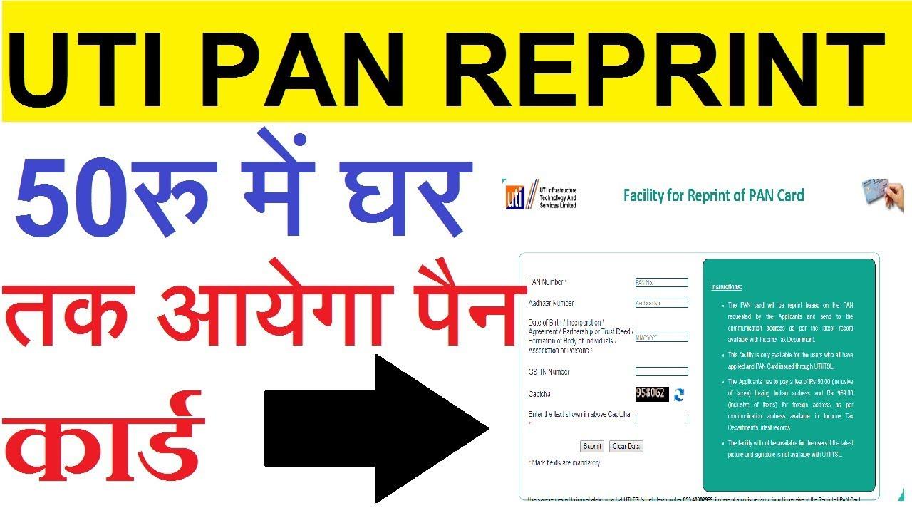 uti pan card reprint service  50 रुपये में आपका पैन कार्ड