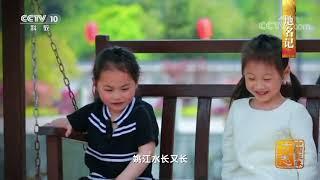 《中国影像方志》 第362集 浙江余姚篇| CCTV科教