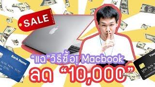 แฉ วิธีซื้อ MacBook ให้ถูกลง 10,000 บาท!