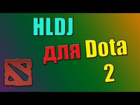 видео: hldj для dota 2 инструкция