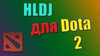 HLDJ для Dota 2 инструкция