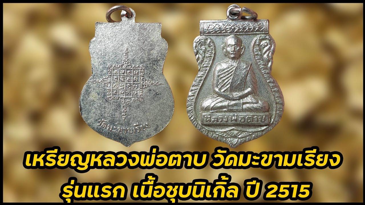 เหรียญหลวงพ่อตาบ วัดมะขามเรียง รุ่นแรก เนื้อชุบนิเกิ้ล ปี2515#รับเช่าพระ 0896699330 ID Line:@yai9339