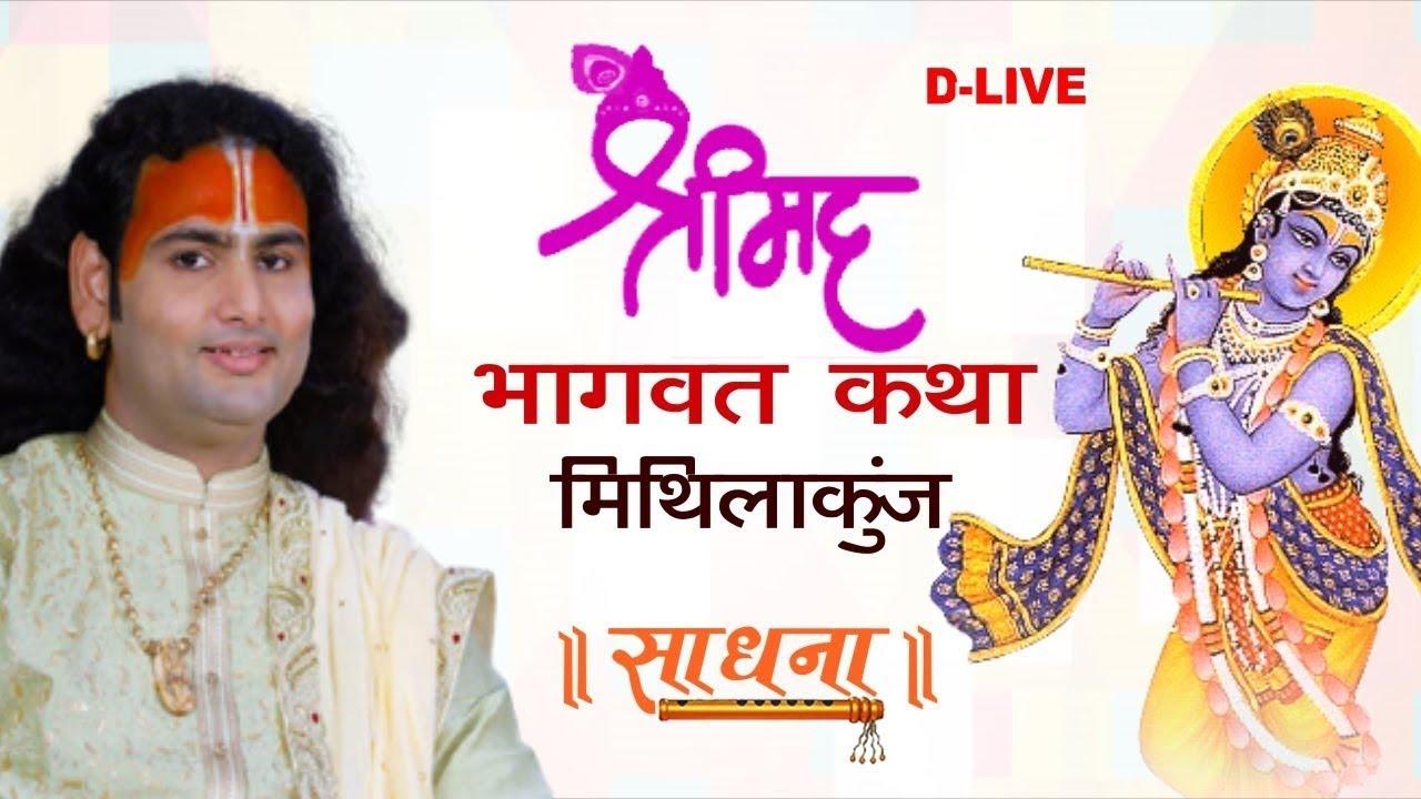 DLive-Shrimad Bhagwat Katha   PP Shri Aniruddhacharya Ji Maharaj   Vrindavan
