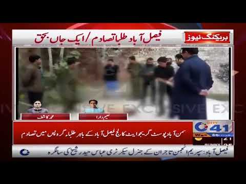 Clashes in student groups outside the Postgraduate College Faisalabad