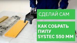 Пила прецизионная с алюминиевым стуслом Systec 550 мм