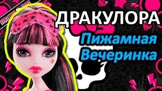 Обзор куклы Монстер Хай Дракулора (Monster High Draculaura), серия Пижамная вечеринка