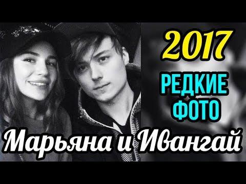 Я плакала... Редкие фото Марьяна и Ивангай  2017