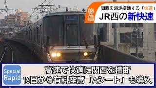 【新快速】【もうすぐAシート導入】私鉄よりも、特急よりも速く、関西を横断する快適な列車「新快速」特集