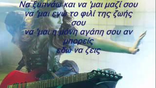 helena paparizou-na ksipnaw kai na mai mazi sou lyrics