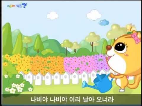 Korean Children's Song - Hey Butterfly (나비야)