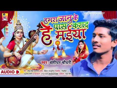 saraswati-puja-song-bansidhar-choudhary-ke-2021-ka-bns-entertainment-2