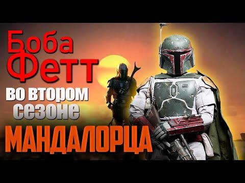Боба Фетт и Асока Тано Появятся во Втором Сезоне МАНДАЛОРЦА