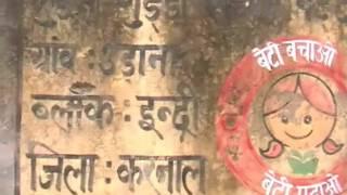 INDRI गांव उड़ाना में कभी भी गिर सकता है पंचयात भवन जर्जर हालत में है भवन । इंद्री (अमित कुमार )