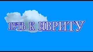 Буквы Еврейского алфавита  Огласовки Чтение УРОК №2