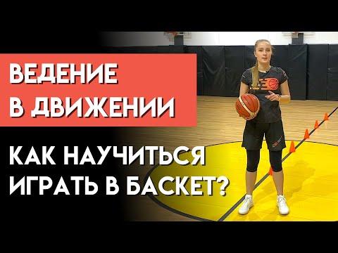 Как научиться играть в баскетбол? Упражнения в движении