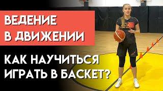 Как научиться играть в баскетбол? Ведение в движении(Всем привет! С вами Алина, и мы продолжаем изучать азы баскетбола. ✓ Первое упражнение — змейка. Делаем упражнение на обе руки., 2020-04-08T09:00:13Z)