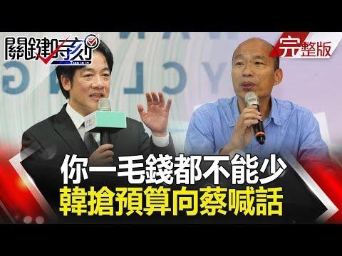 關鍵時刻 20181227節目播出版(有字幕)