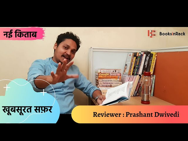 Khubsurat Safar by Alka Anupam | #Book Review By #Prashant Dwevedi | #Nai_Kitab | नई किताब