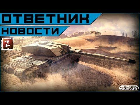 Armored Warfare. Ответы мейлов про патч 0.22. Опять водичка((