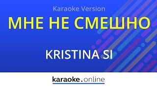 Мне не смешно - Kristina Si (Karaoke version)