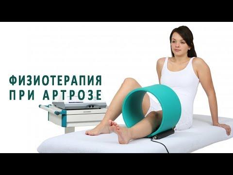 Физиотерапевтические процедуры при лечении артроза