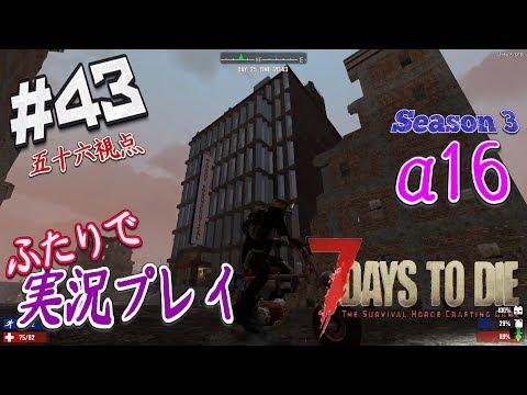 #43【7Days to Die α16】見事当たりを引けるか!?Let's トレジャーハンティング!【二人実況:五十六視点】