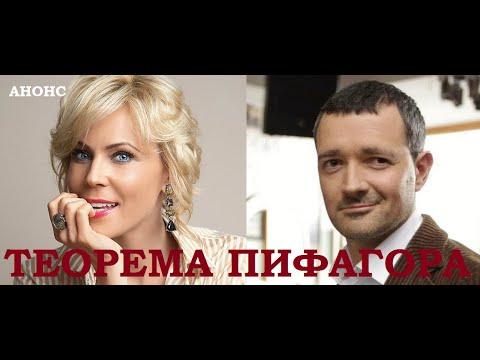 ТЕОРЕМА ПИФАГОРА(сериал 2020)1, 2, 3, 4, 5, 6, 7, 8 серия /АНОНС