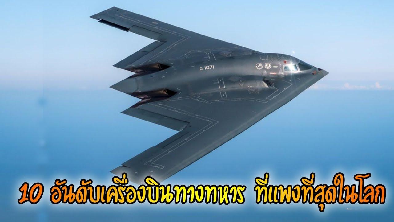 10 อันดับ เครื่องบินทางทหาร ที่แพงที่สุดในโลก