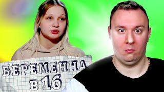 БЕPЕМEННA В 16 ► Алина из Ижевска