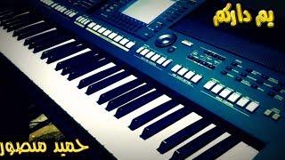 عزف اغنية يم داركم- حميد منصور- Yamaha PSR-A2000
