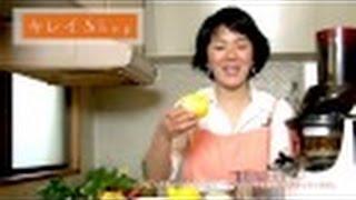 新型コールドプレスジューサー kuvings クビンス ホールスロージューサー JSG-121 黄色いお野菜を使ったジュースの作り方 thumbnail