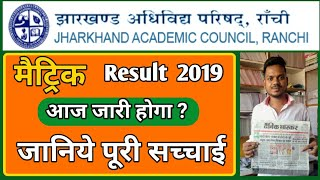 Jac 10th result 2019 | jac matric result 2019 | Jharkhand board matric result 2019 आज जारी ? | 💝