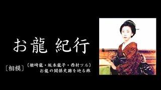 日本歴史紀行 お龍紀行 〔相模~晩年の横須賀と墓所〕坂本龍馬の妻