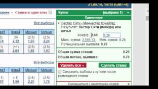 как сделать ставку в букмекерской конторе марафон(Видео для моего курса Как заработать 2-5% в сутки без риска http://marathon.betting.at-te.ru/start.html., 2014-09-27T18:02:28.000Z)