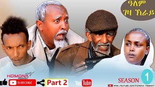 HDMONA - Season 1 Part 2 - ዓለም ገዛ ክራይ ብ ዳዊት ኢዮብ Alem Geza Kray by Dawit - New Eritrean Film 2020