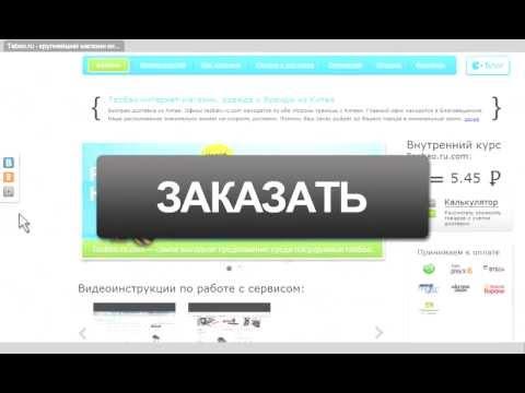 TaoBao.ru.com Преимущества работы с нами.