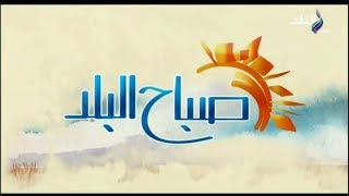 صباح البلد (أحمد - داليا) | الحلقة الكاملة 13-4-2018