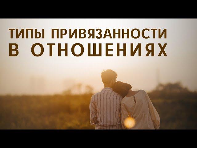 Как быть в отношениях? Ольга Евланова