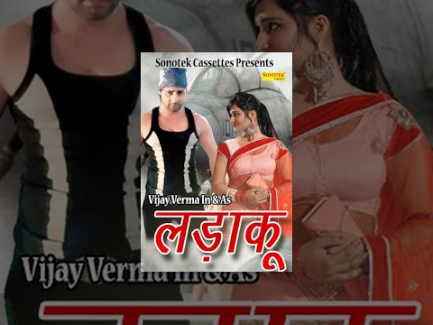 Ladaku || लड़ाकू || Vijay Varma, Neetu Verma || Haryanvi Full Movies New 2017