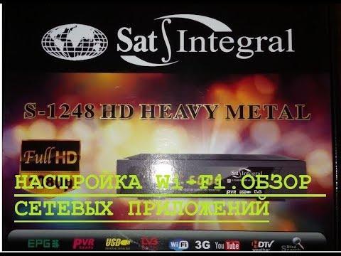 Как подключить тюнер.Настройка WI Fi  на тюнери Sat Integral S 1248 HD Heavy Metal.Обзор приложений.