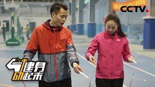 《健身动起来》跳绳冠军刘冬奥带来车轮跳教学 20190128 | CCTV体育