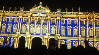 Световое шоу на Дворцовой площади в Санкт-Петербурге 4 ноября 2017