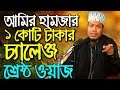 Bangla waz amir hamza waz 2018 new waz bangla waz 2019 আমির হামজা ওয়াজ মাহফিল islamic waz mahfil
