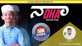 full-album-kannada-master-saifuddin-raiyan-krishnapura