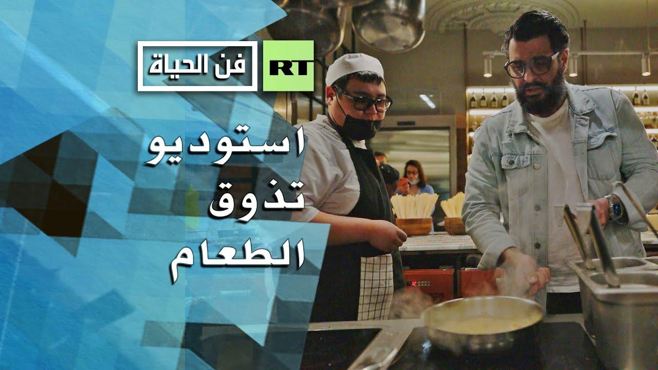 استوديو تذوق الطعام  - نشر قبل 5 ساعة