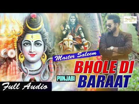 भोलेनाथ स्पेशल भजन 2018 | Bhole Di Baraat | Master Saleem | Har Har Mahadev #JMD Music & Film